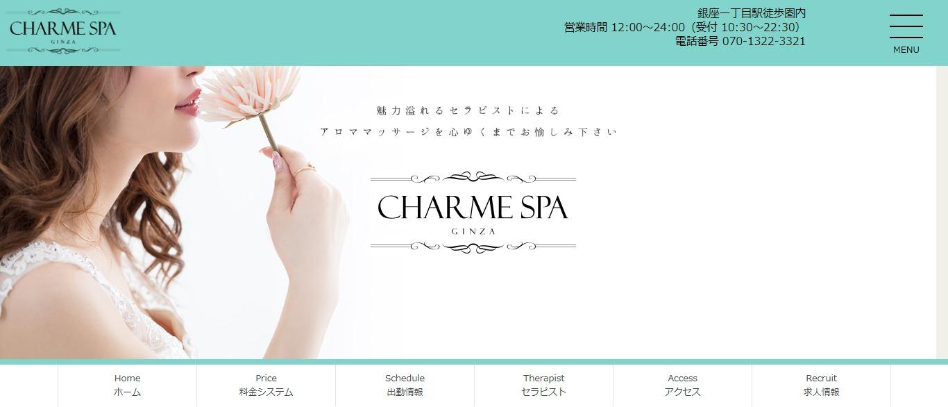 銀座メンズエステCharme Spa (シャルムスパ)