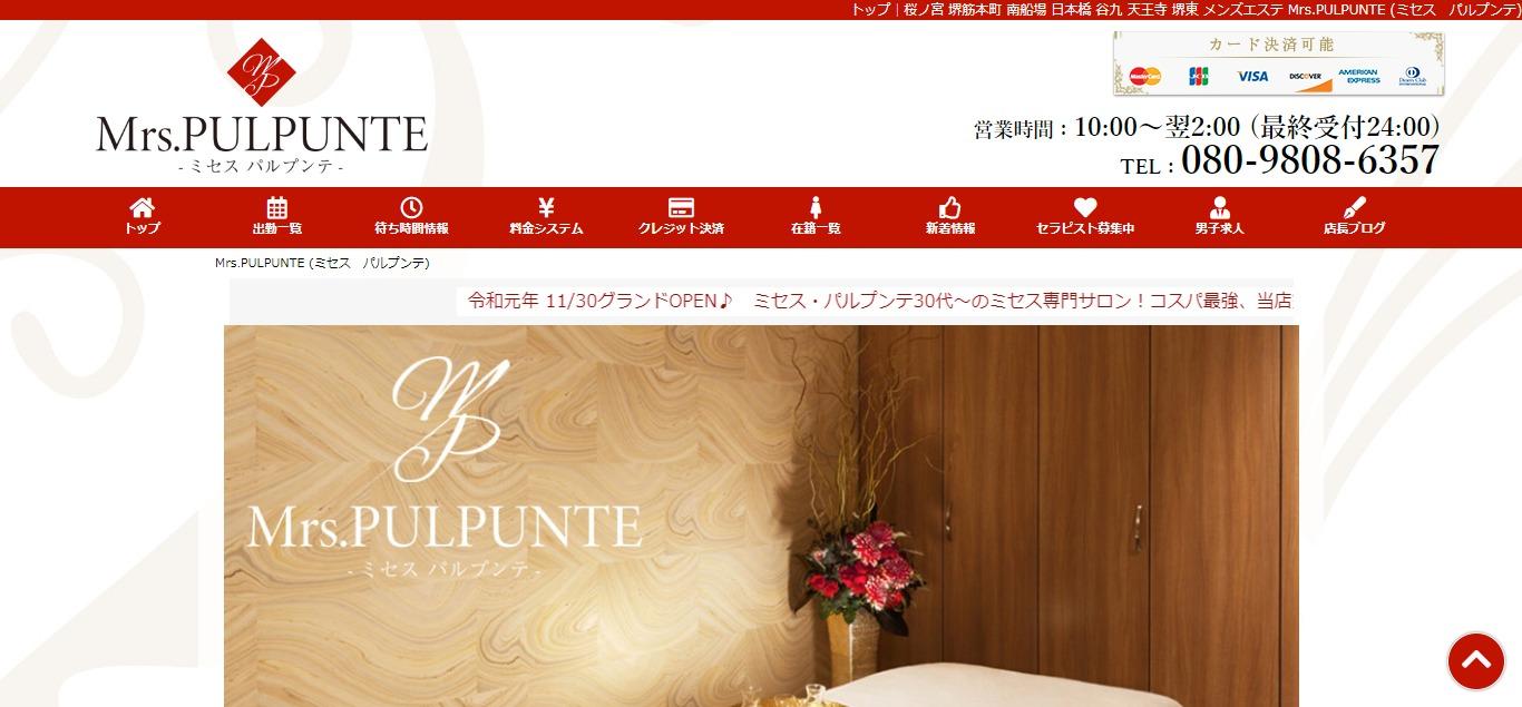 Mrs.PULPUNTE (ミセスパルプンテ)