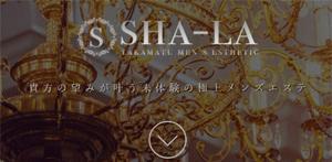 SHA-LA (シャラ)
