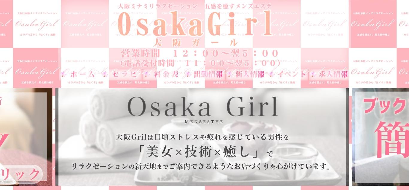 大阪girl