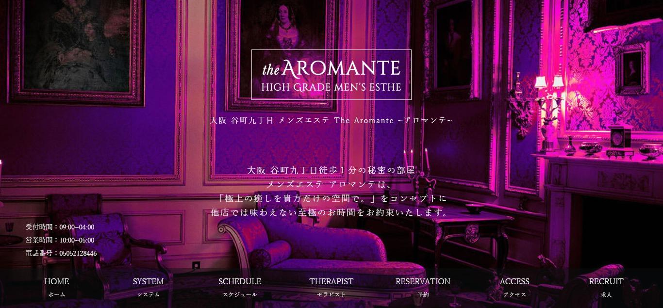 AROMANTE~アロマンテ
