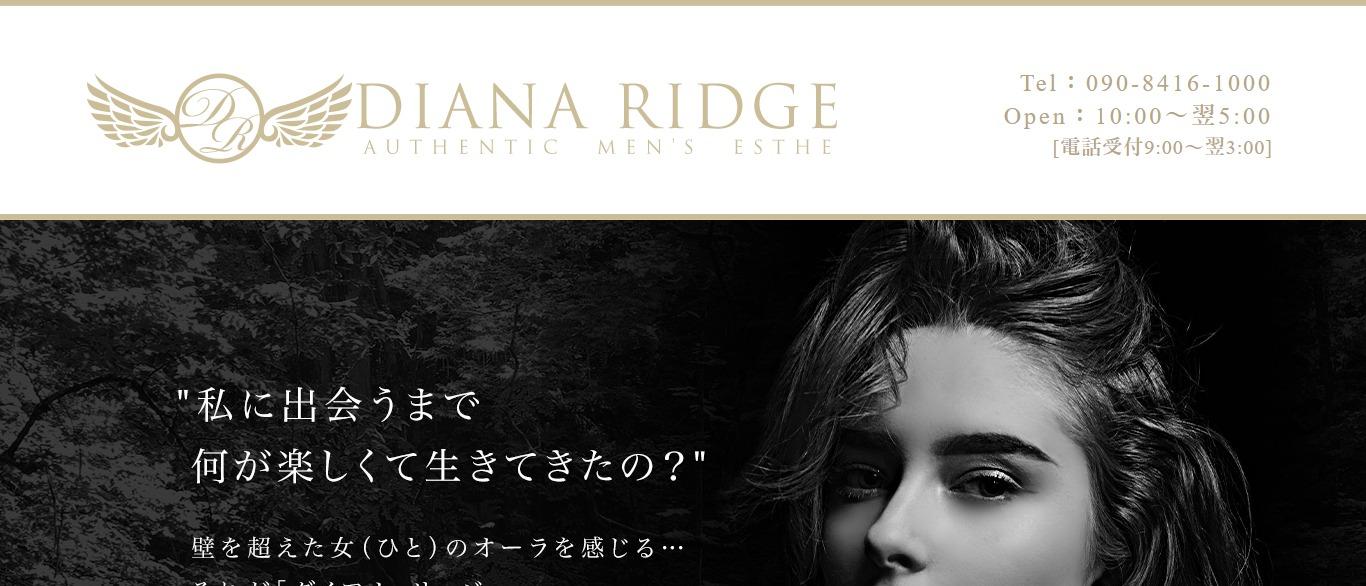 DIANA RIDGE(ダイアナ・リッジ)