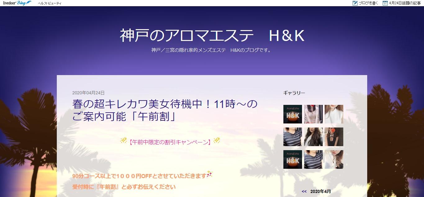 H&K (エイチアンドケー)