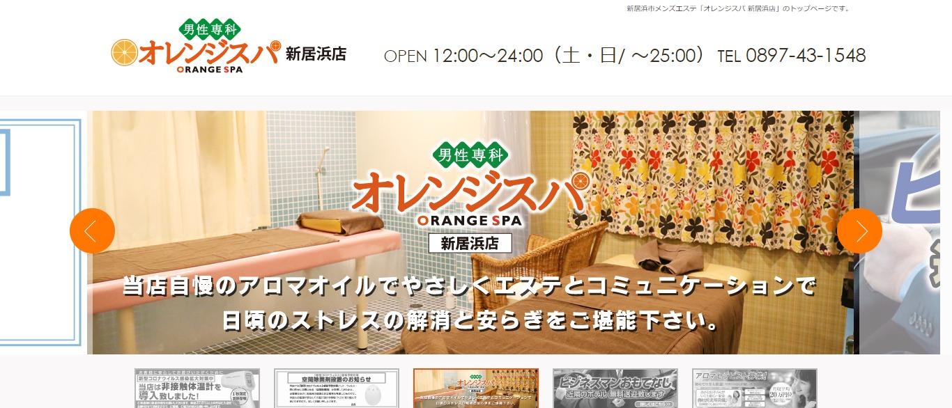 オレンジスパ新居浜店