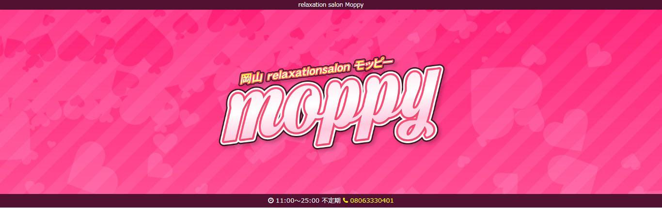 リラクゼーションサロン moppy(モッピー)