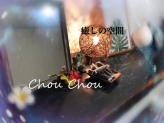 癒しの空間 Chou Chou(シュシュ)