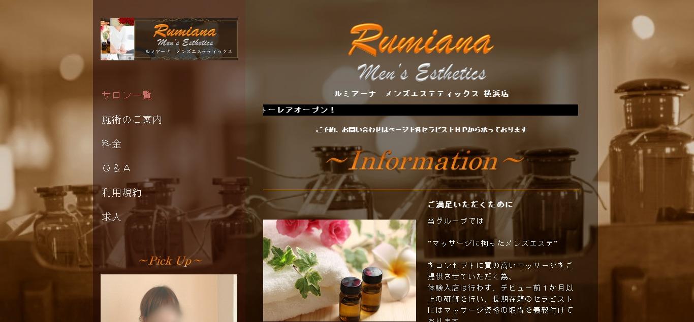 Rumiana~ルミアーナ~横浜店