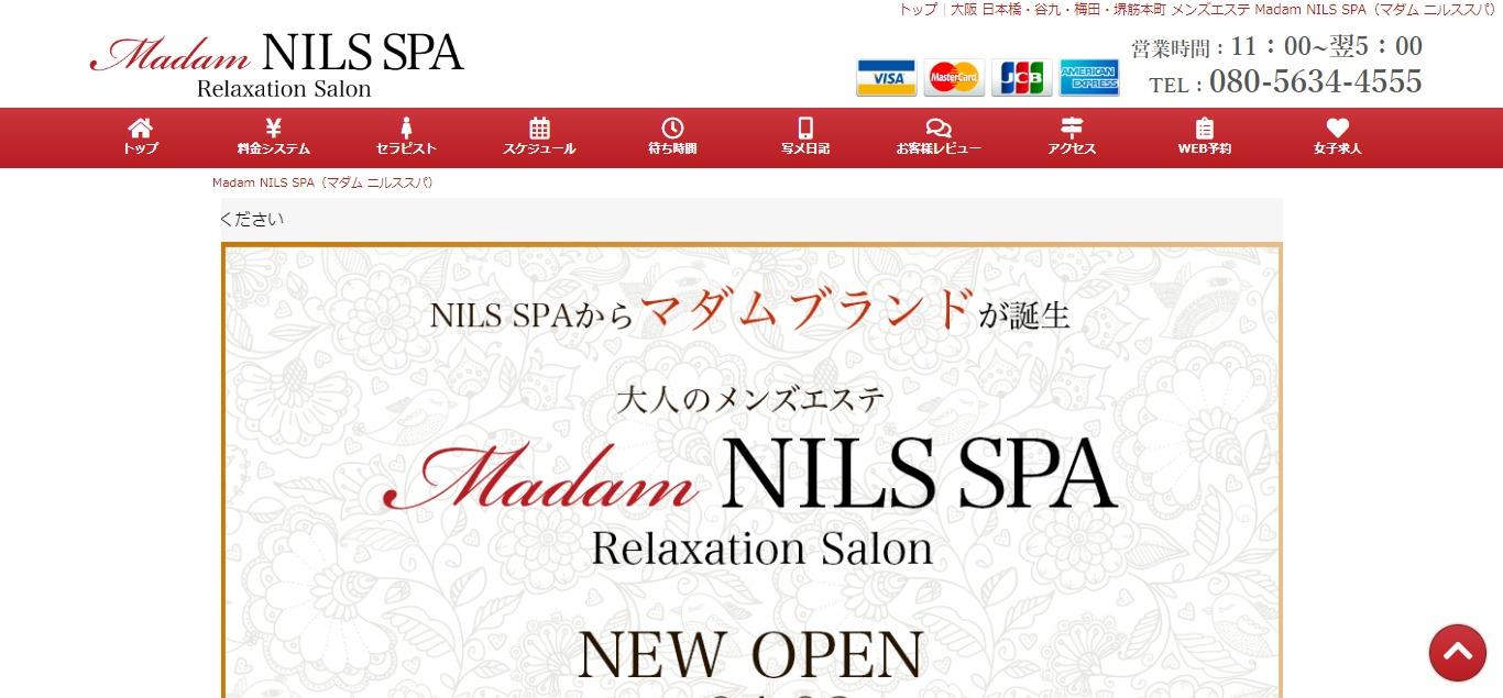 Madam Nils Spa (マダムニルススパ)