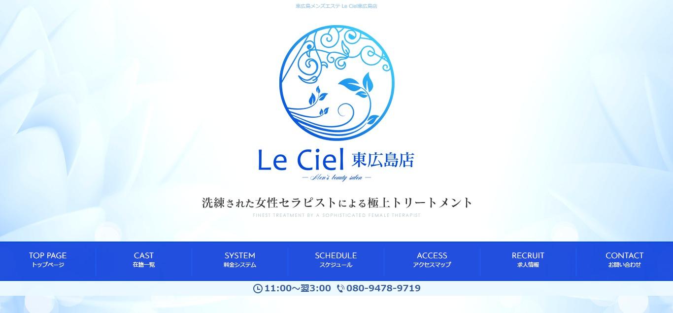 Le Ciel (ルシエル) 東広島店