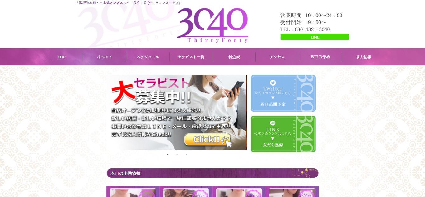 3040 (サーティフォーティ)