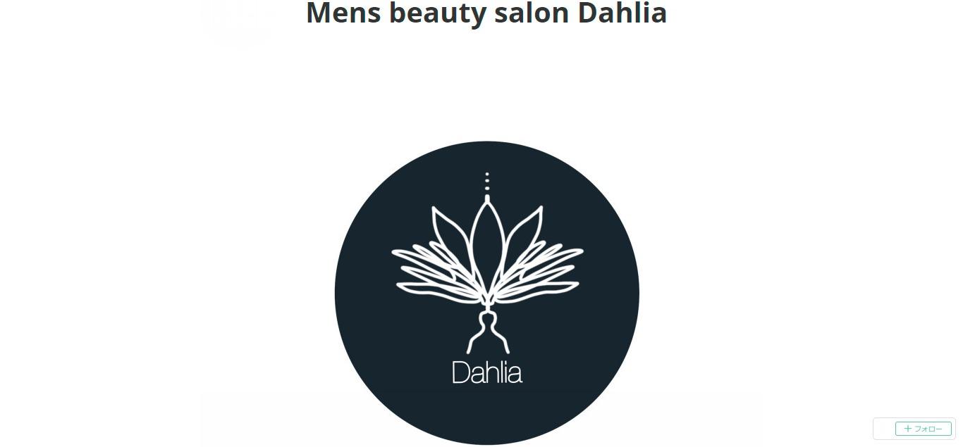 Dahlia (ダリア)