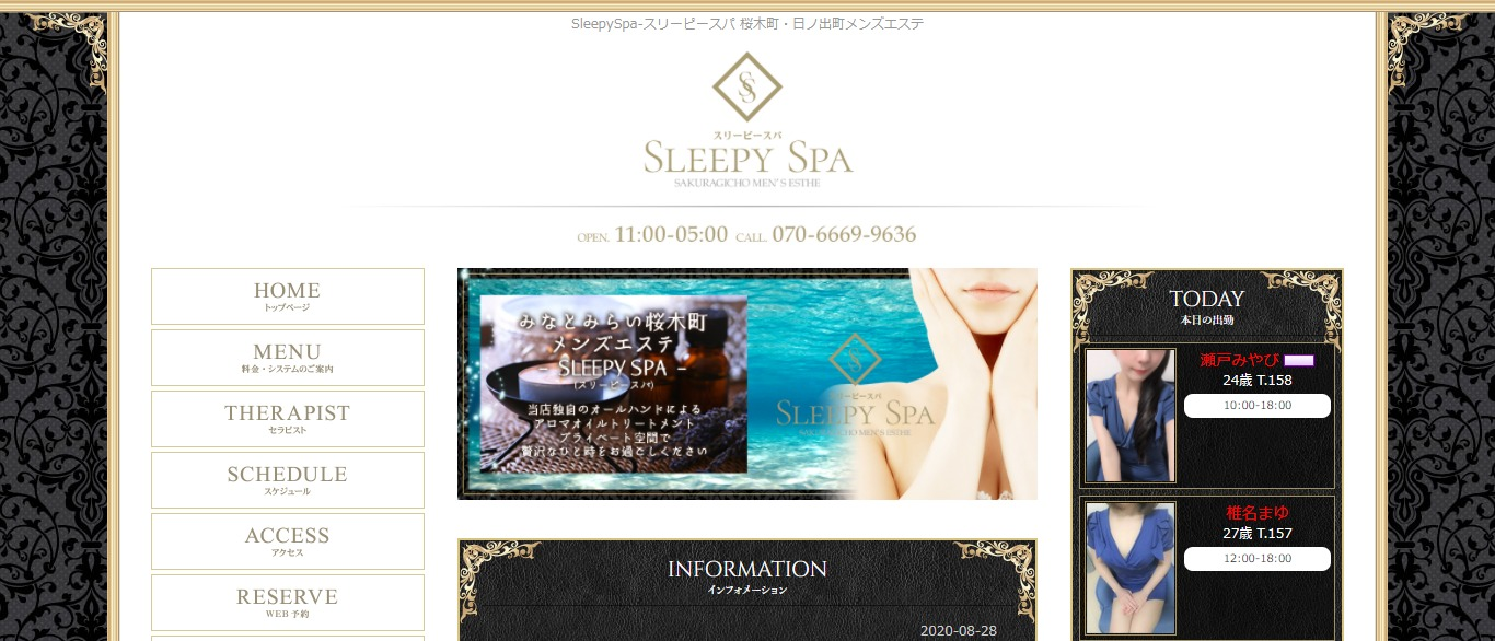 SleepySpa-スリーピースパ 桜木町・日ノ出町メンズエステ