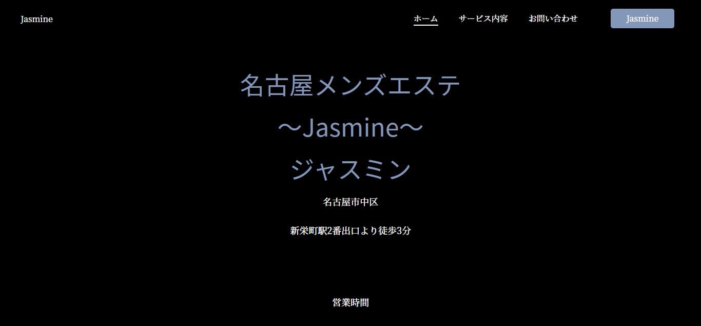Jasmineジャスミン
