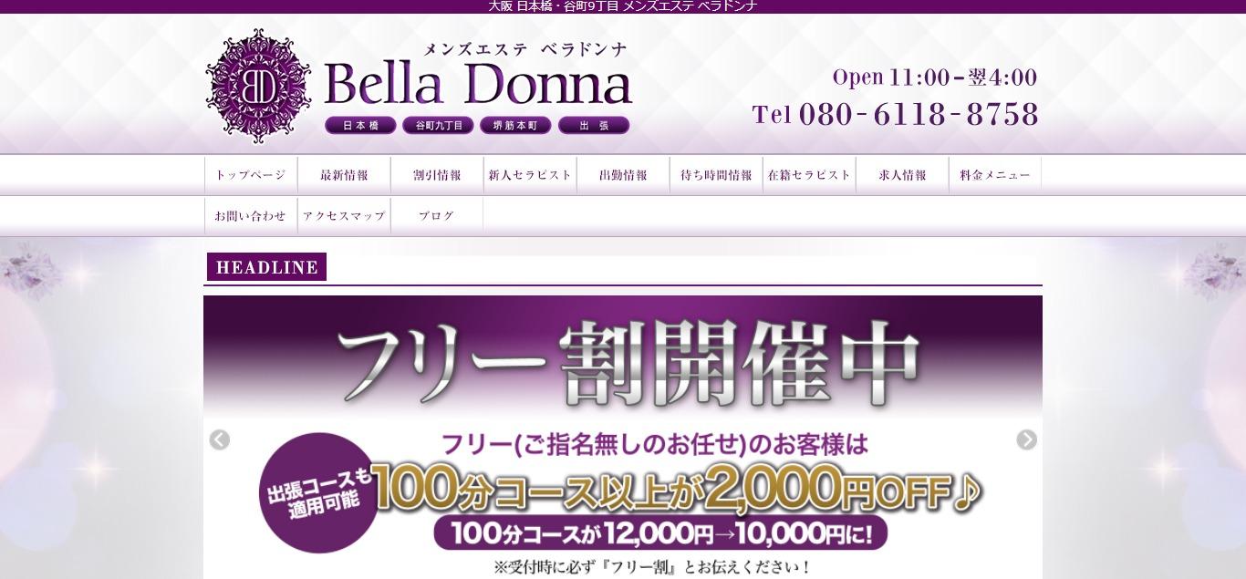 BELLA DONNA (ベラドンナ)