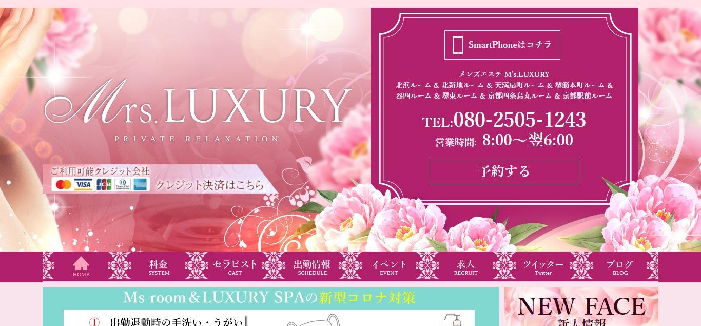 Mrs.LUXURY (ミセスラグジュアリー)(大阪)