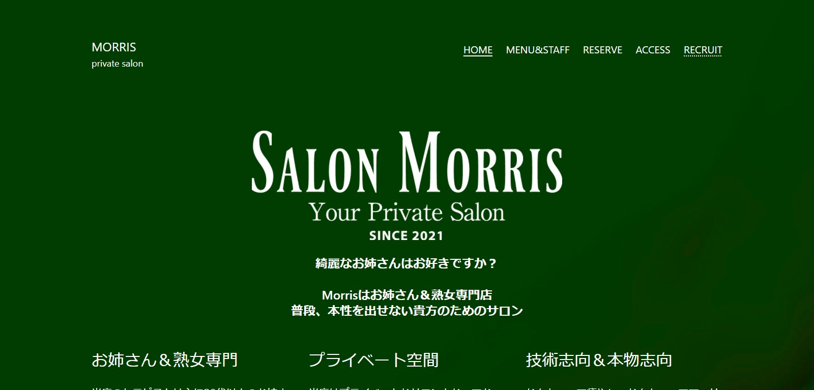 モリス~Morris~