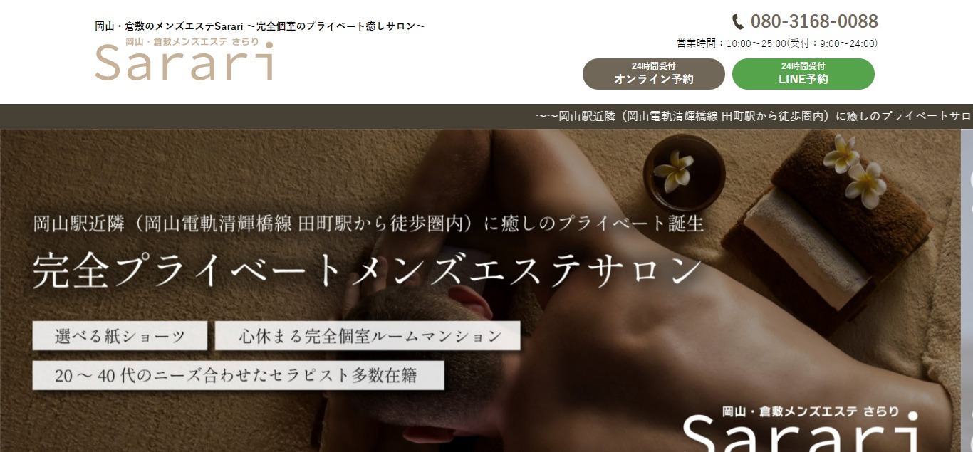 岡山・倉敷のメンズエステSarari (さらり)