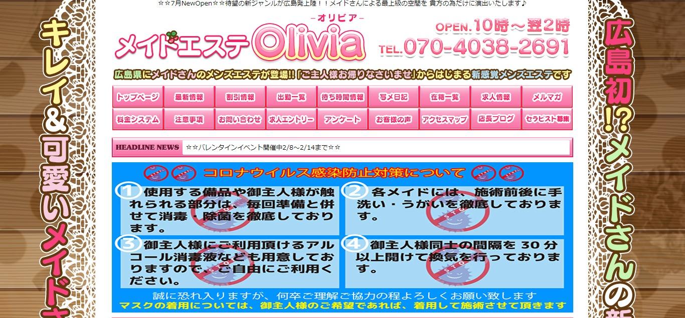 メンズエステ Olivia (オリビア)