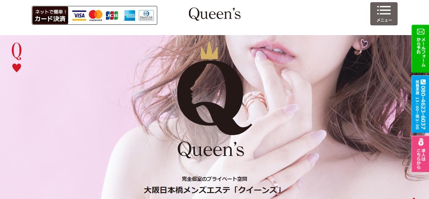 Queen's (クイーンズ)