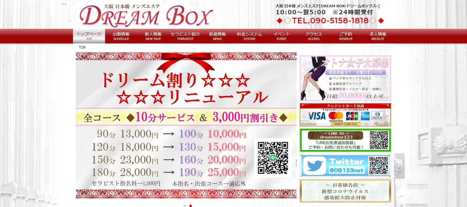 DREAM BOX (ドリームボックス)