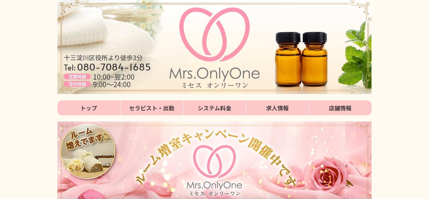 Mrs.OnlyOne (ミセスオンリーワン)