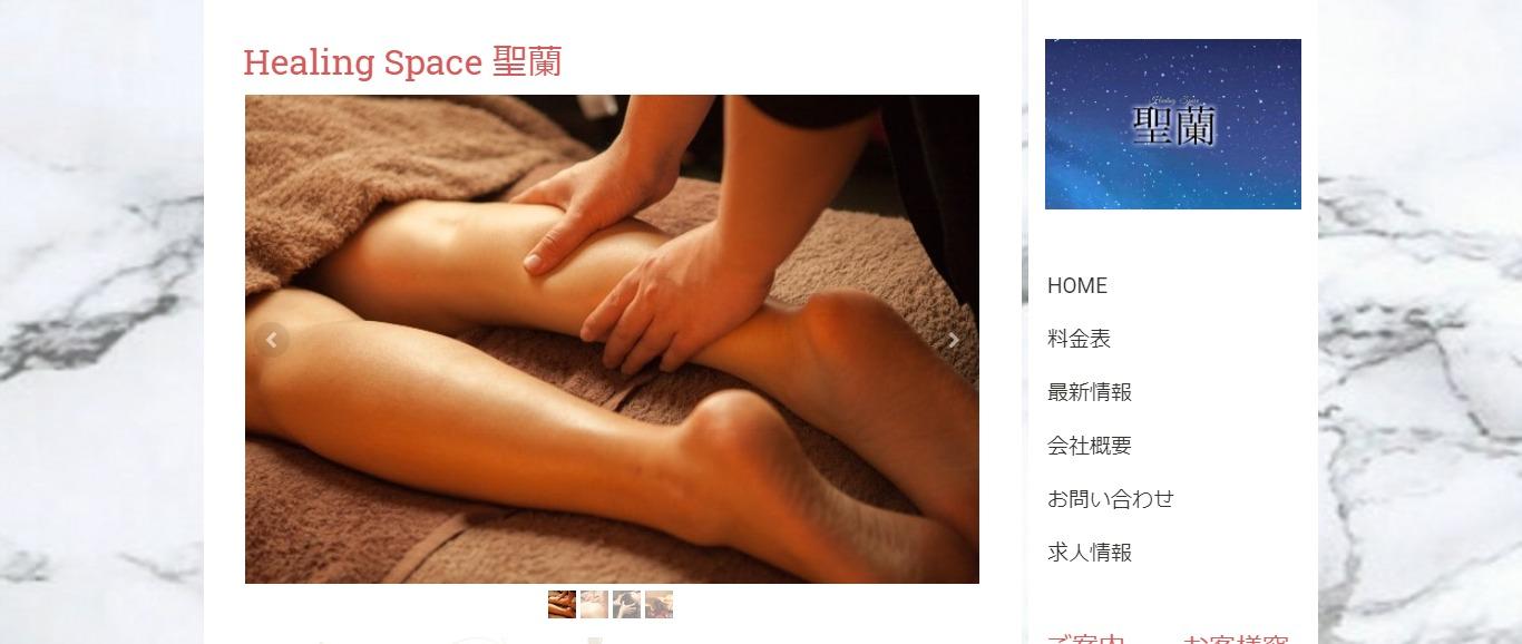 Healing Space 聖蘭 (セイラン)