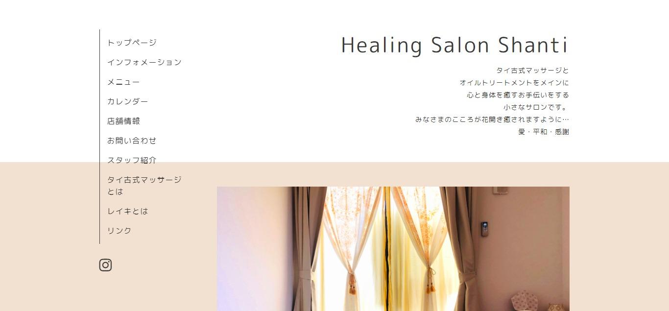 Healing Salon Shanti (シャンティ)