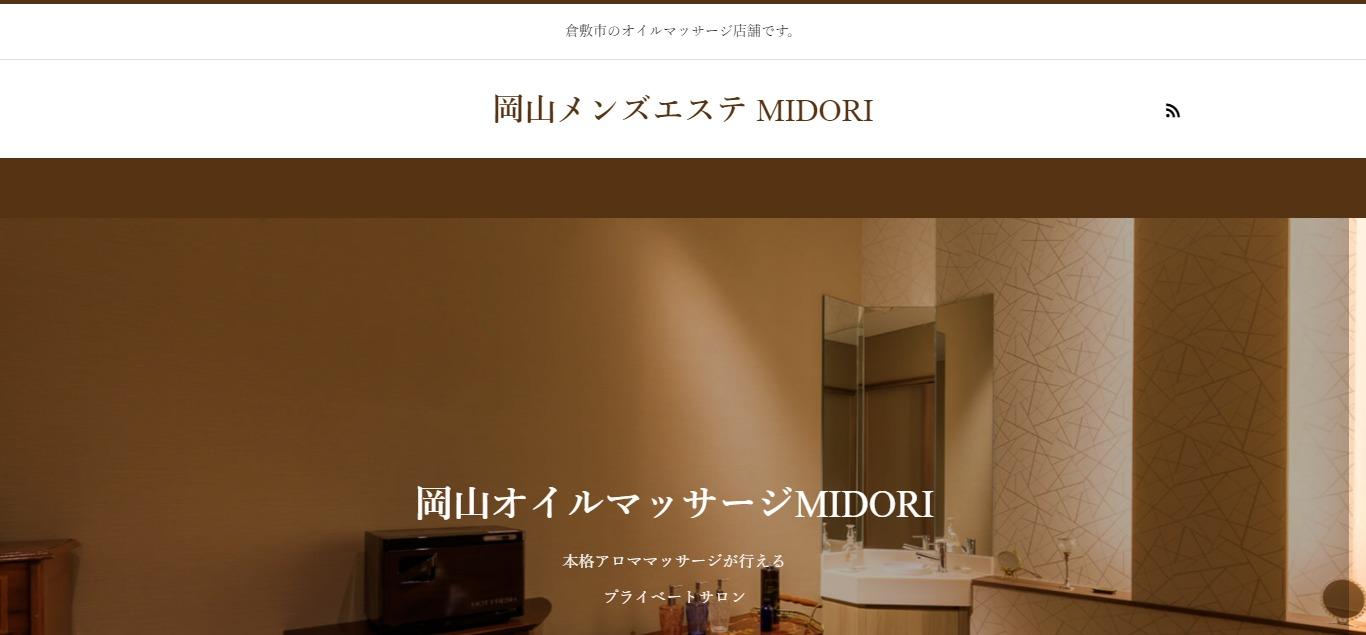 岡山メンズエステ MIDORI(岡山県倉敷市)