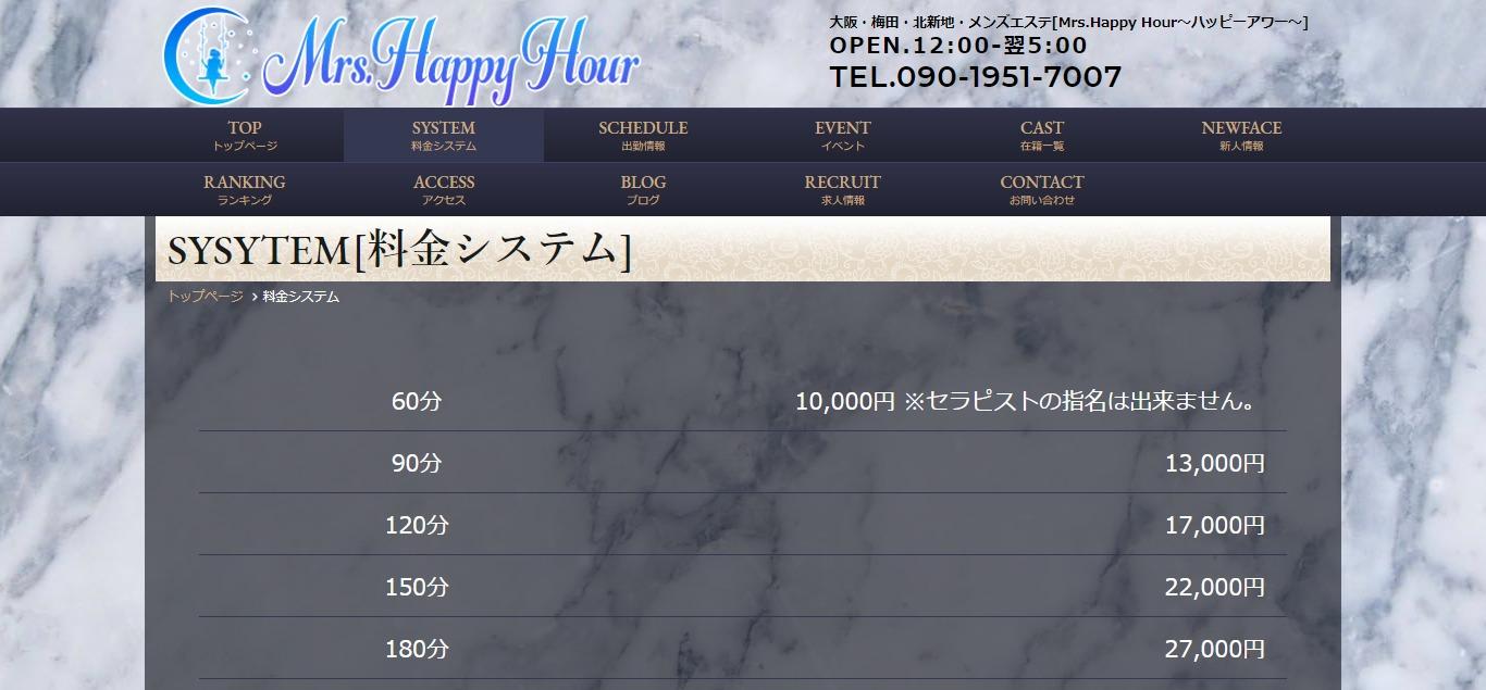 Mrs.Happy Hour (ミセスハッピーアワー)(大阪)
