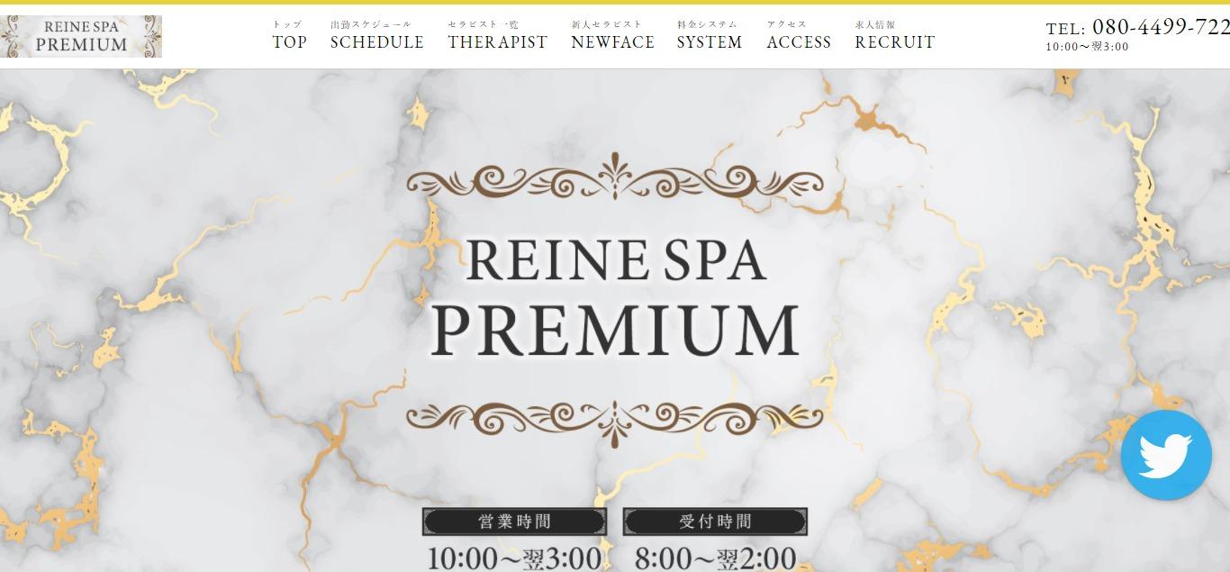 ReineSpa Premium (レーヌスパ プレミアム)(大阪)