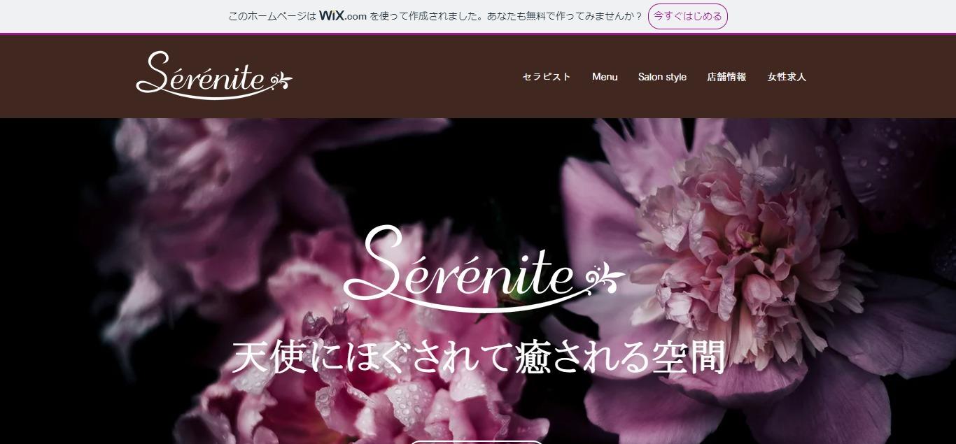 Serenite (セレニテ)