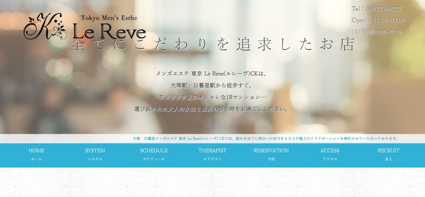 東京Le Reve CK~ルレーヴ~