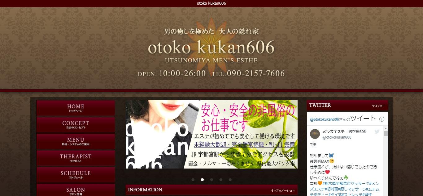 otoko kukan606 (栃木県宇都宮市)