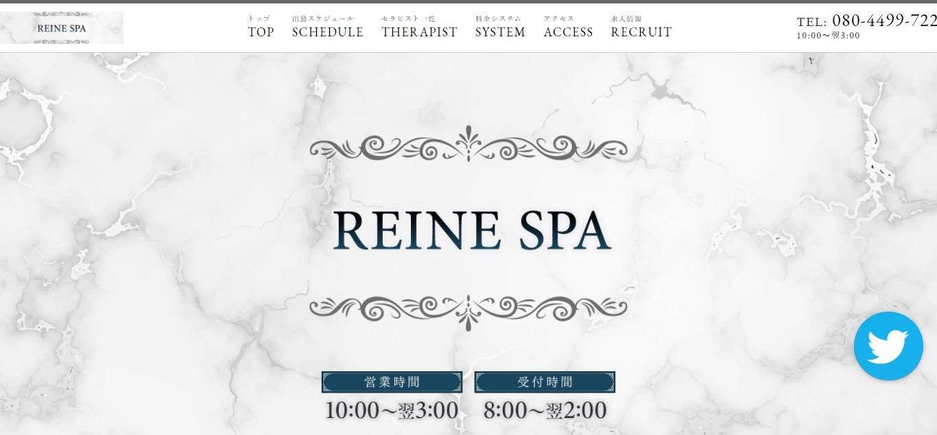Reine Spa (レーヌスパ)(大阪)