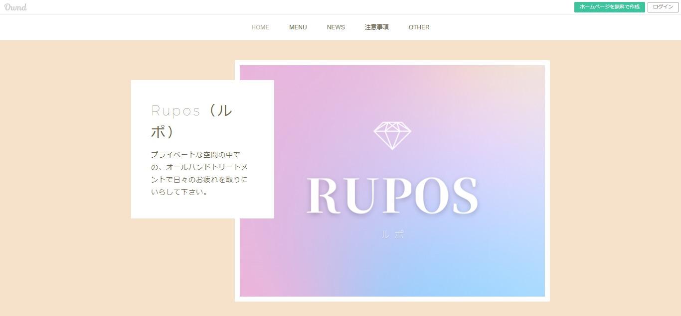Rupos (ルポ)(香川県高松市)